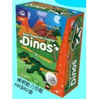 橡筋動力恐龍