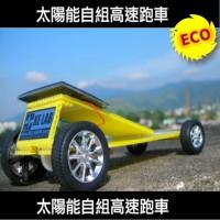 太陽能高速跑車(手工)