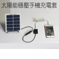 太陽能手機充電套