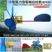 風力發電機(實用版)