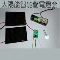 太陽能專用儲電係統