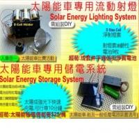 太陽能專用流動射燈(包9粒鹼性D電)