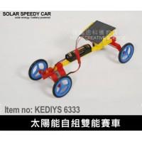 太陽能雙能賽車