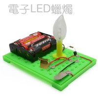 電子蠟燭製作套