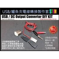 USB鱷魚夾接線套