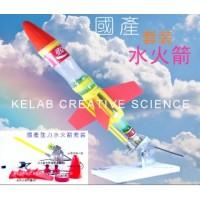 中國水火箭發射器