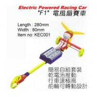 F1空氣槳電動車