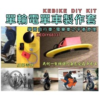 單輪電單車(平衡車)