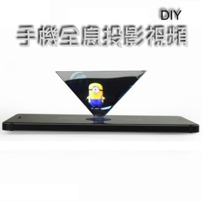 3D手機投影器