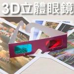 3D立體眼鏡製作套