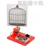 電動籠中鳥