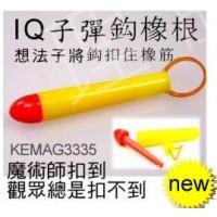 IQ子彈鈎橡筋
